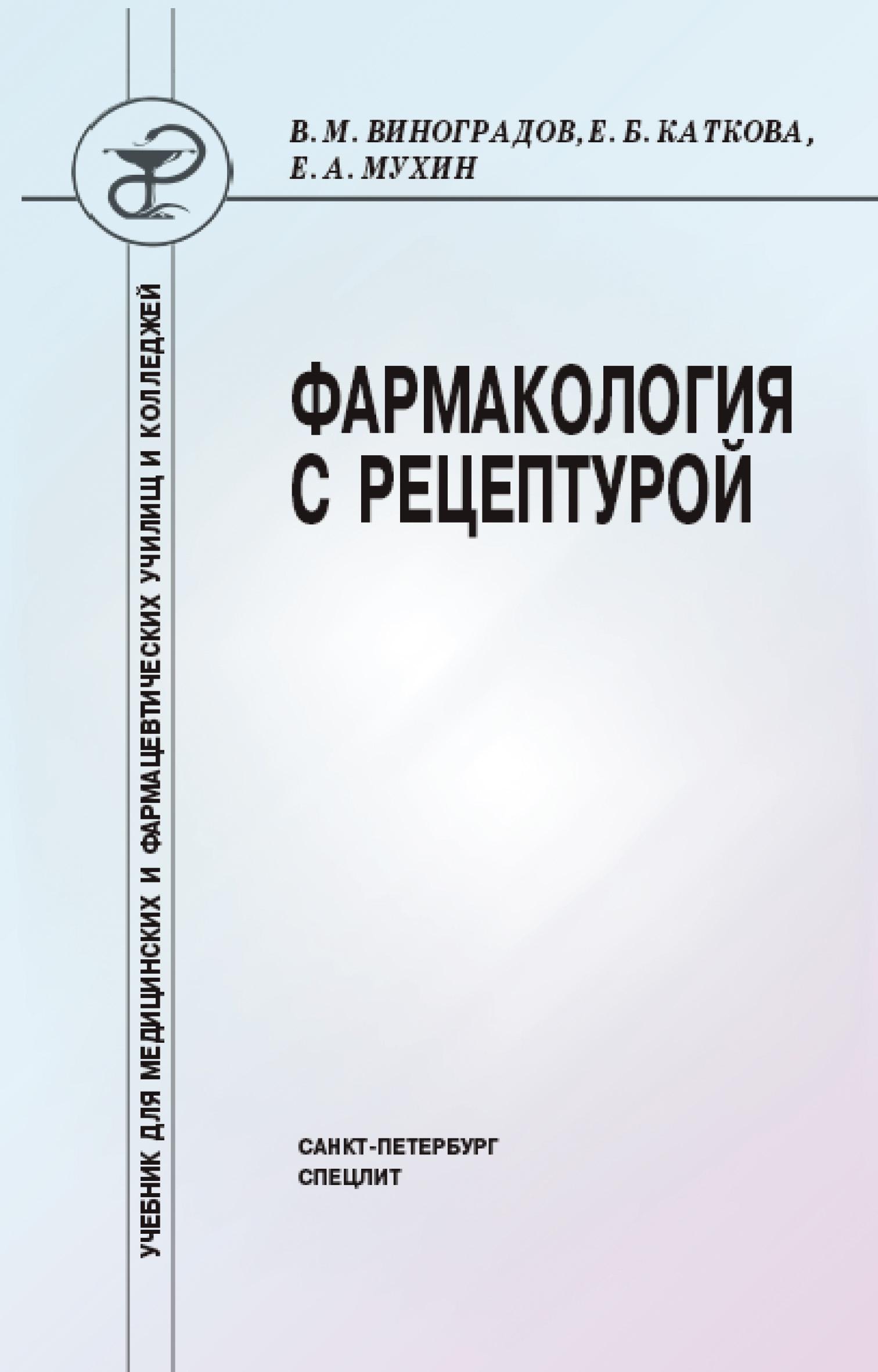 Учебник фармакологии с рецептурой майский муратов 1986 infofreg.