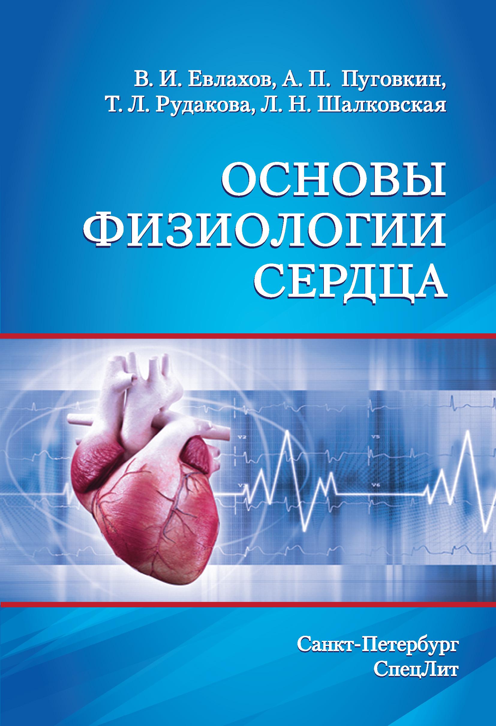 Основы физиологии сердца