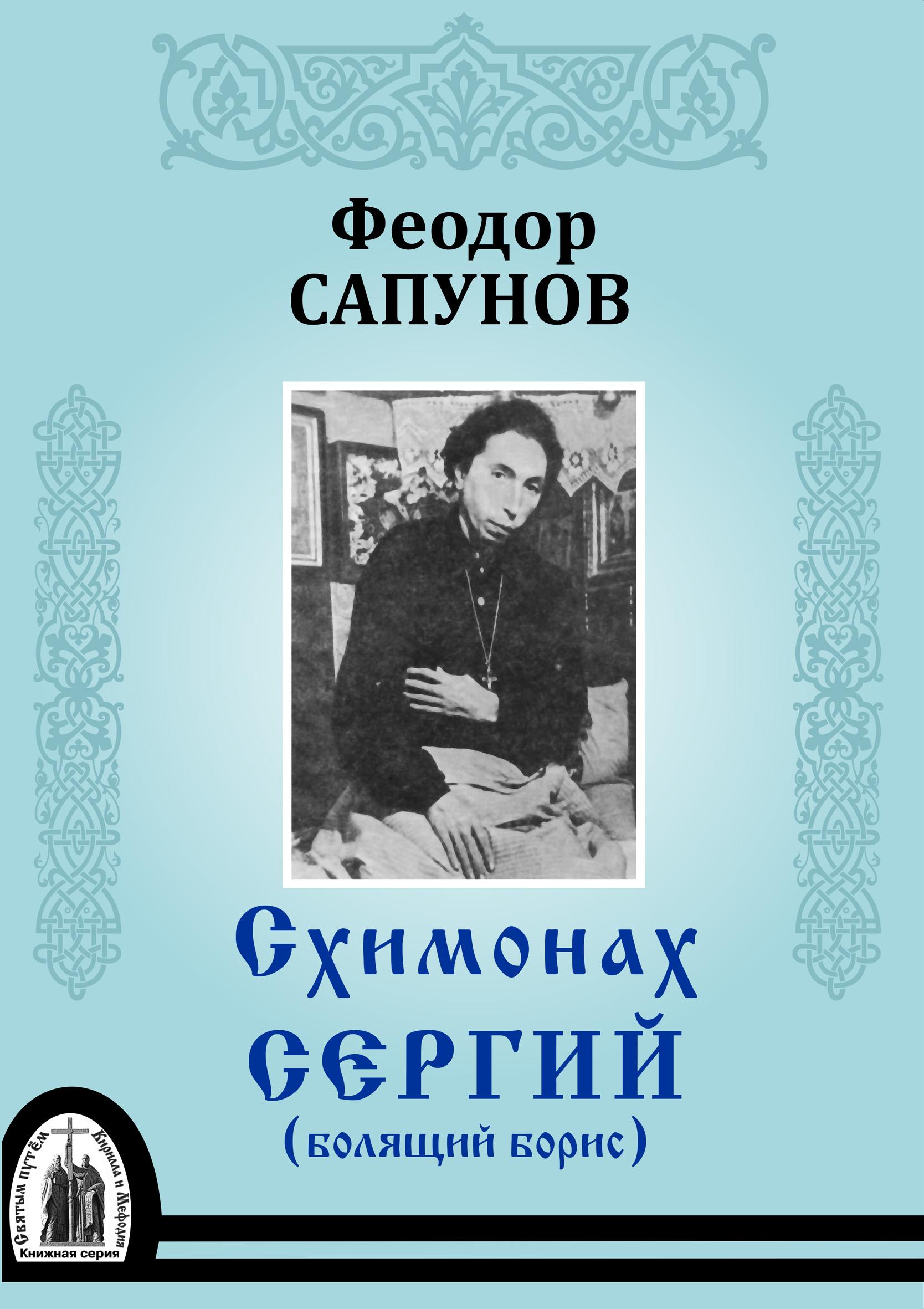 Схимонах Сергий (болящий Борис)