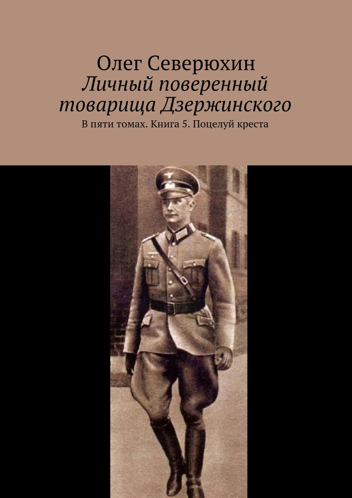 Личный поверенный товарища Дзержинского. В пяти томах. Книга 5. Поцелуй креста