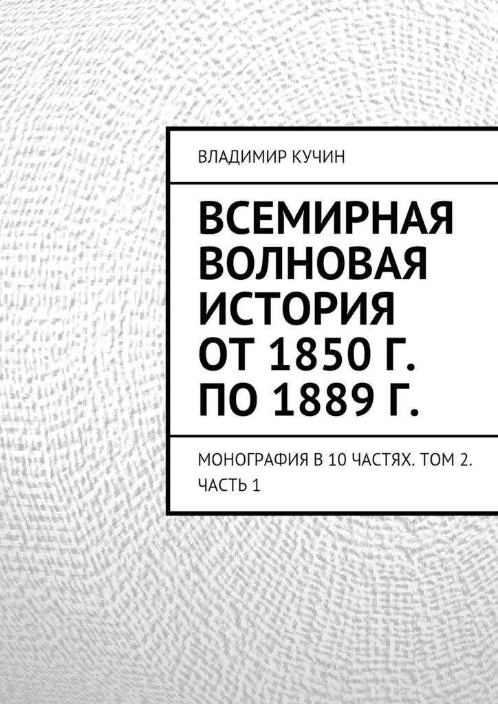 Всемирная волновая история от 1850 г. по 1889 г.