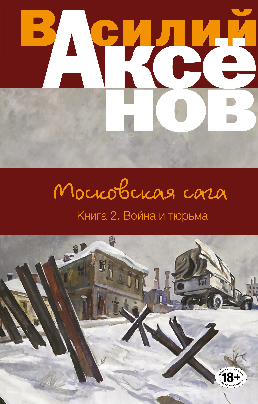 Московская сага. Война и тюрьма