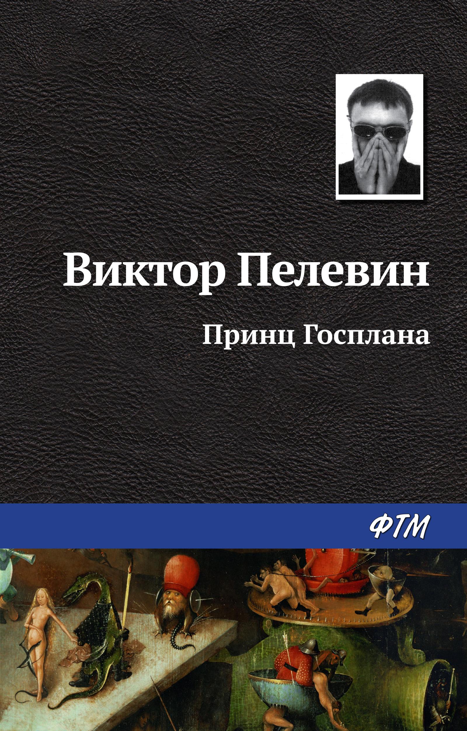 Принц Госплана