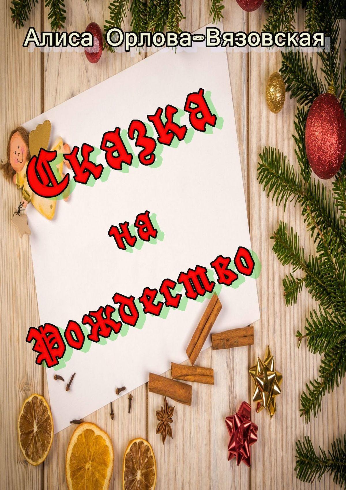 Сказка наРождество