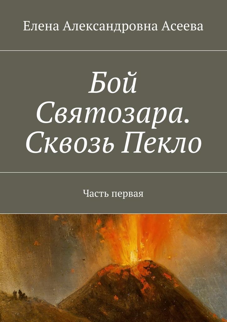 Бой Святозара. Сквозь Пекло. Часть первая