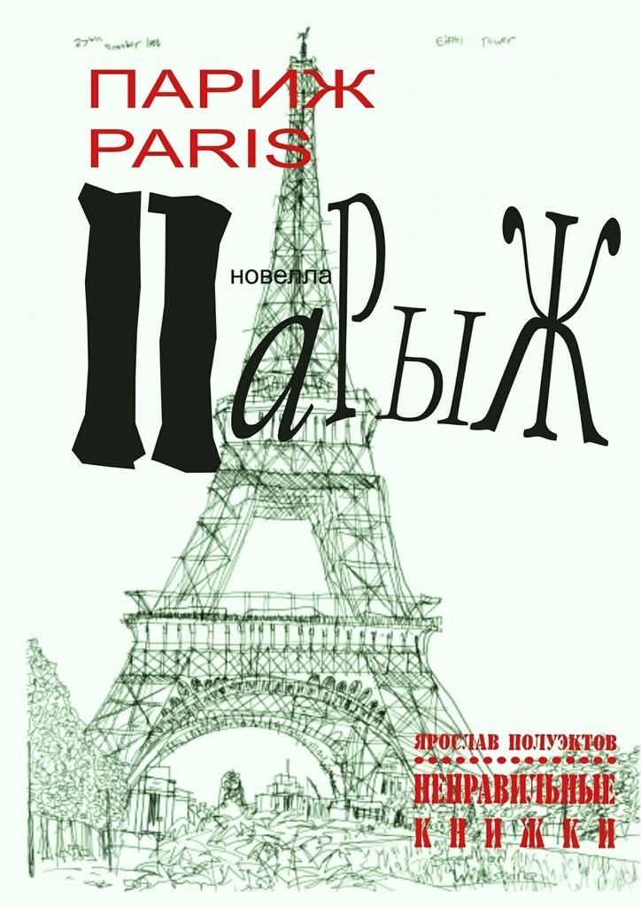 Париж Paris Парыж