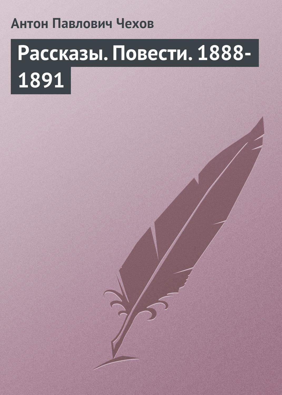 Рассказы. Повести. 1888-1891