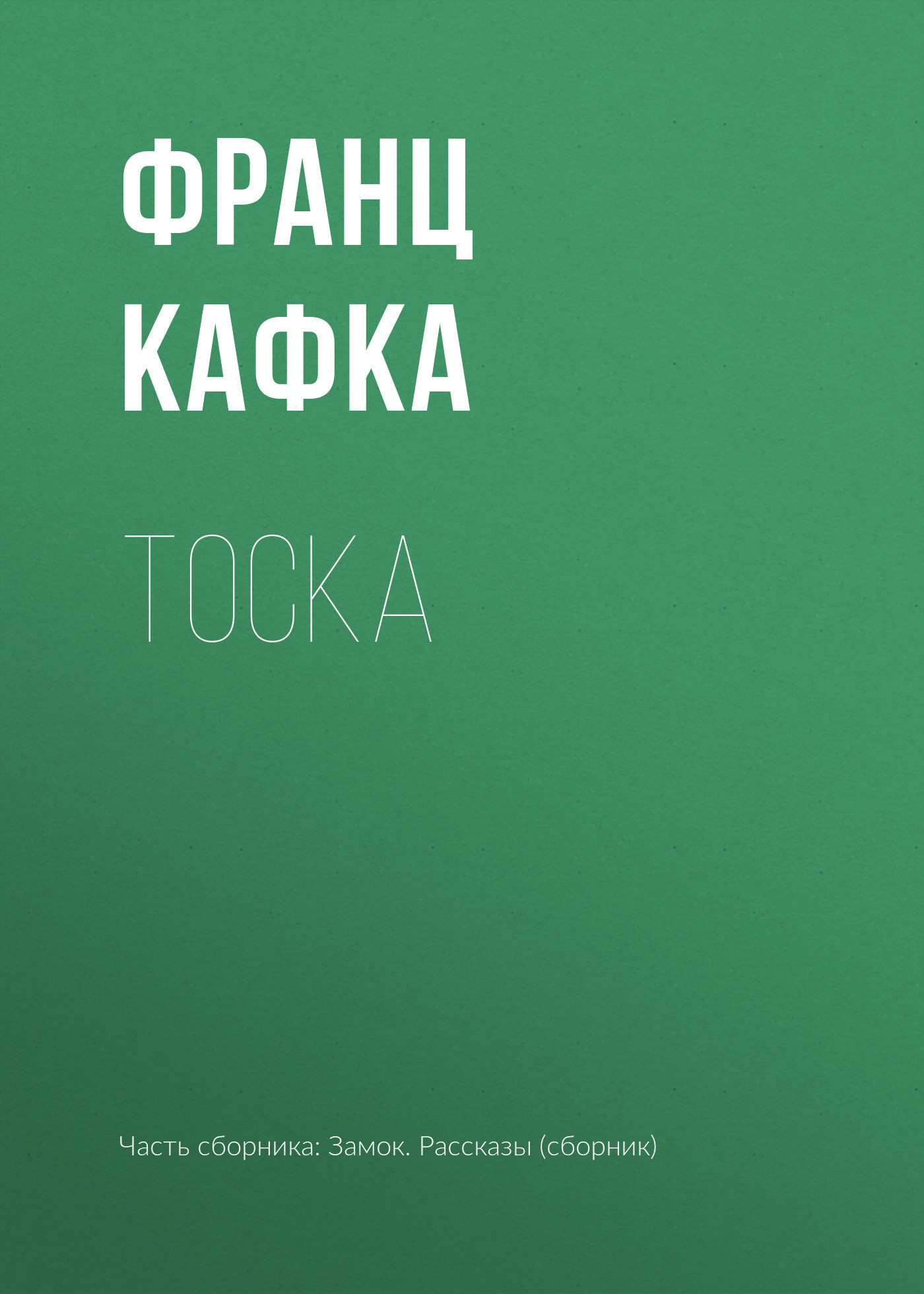 Тоска