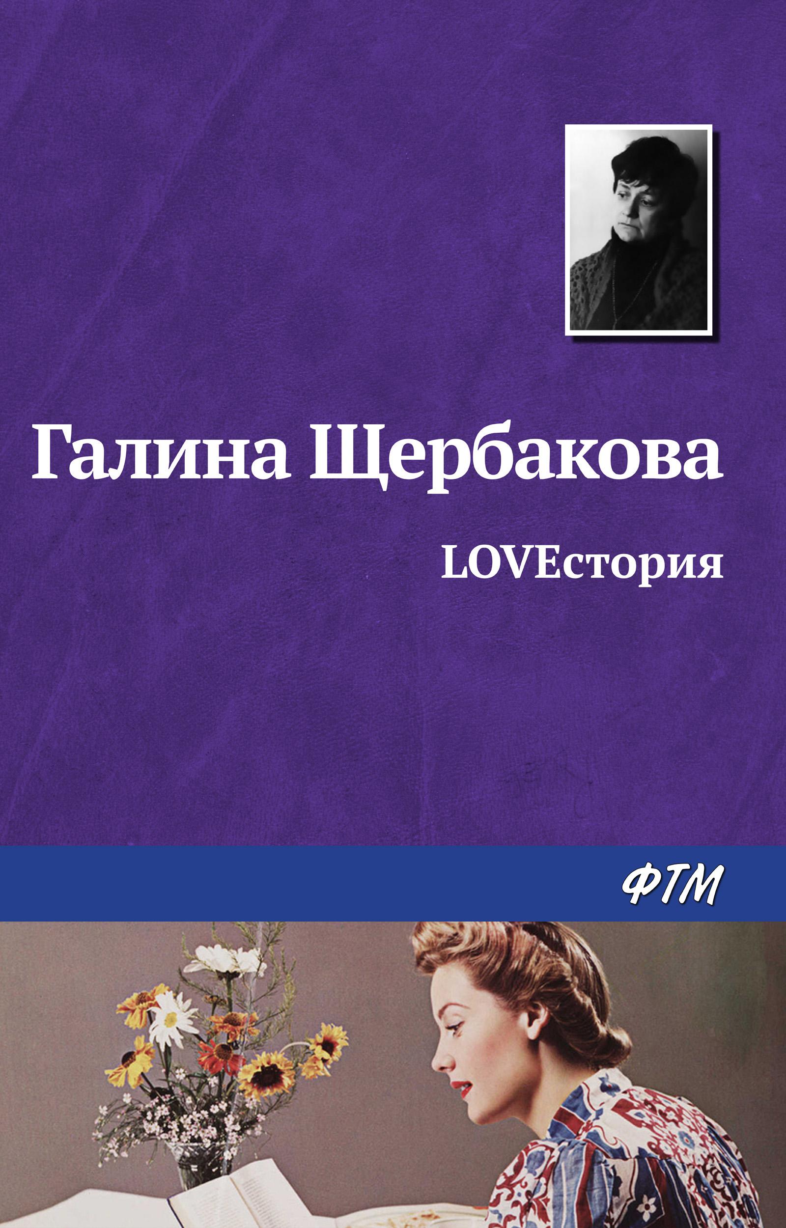 LOVEстория