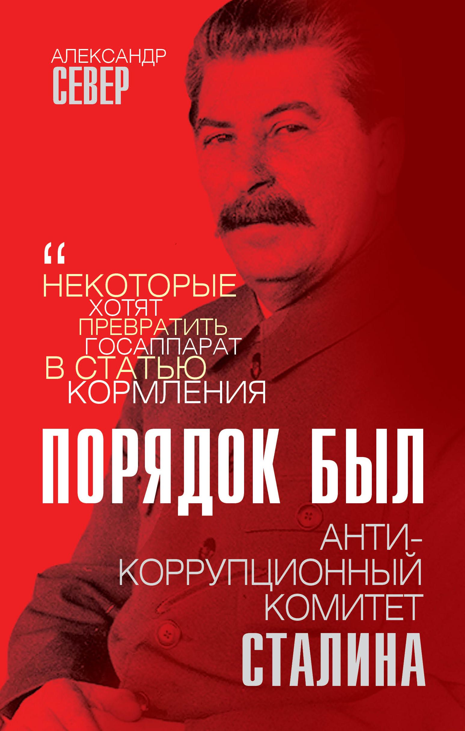 Порядок был. Антикоррупционный комитет Сталина