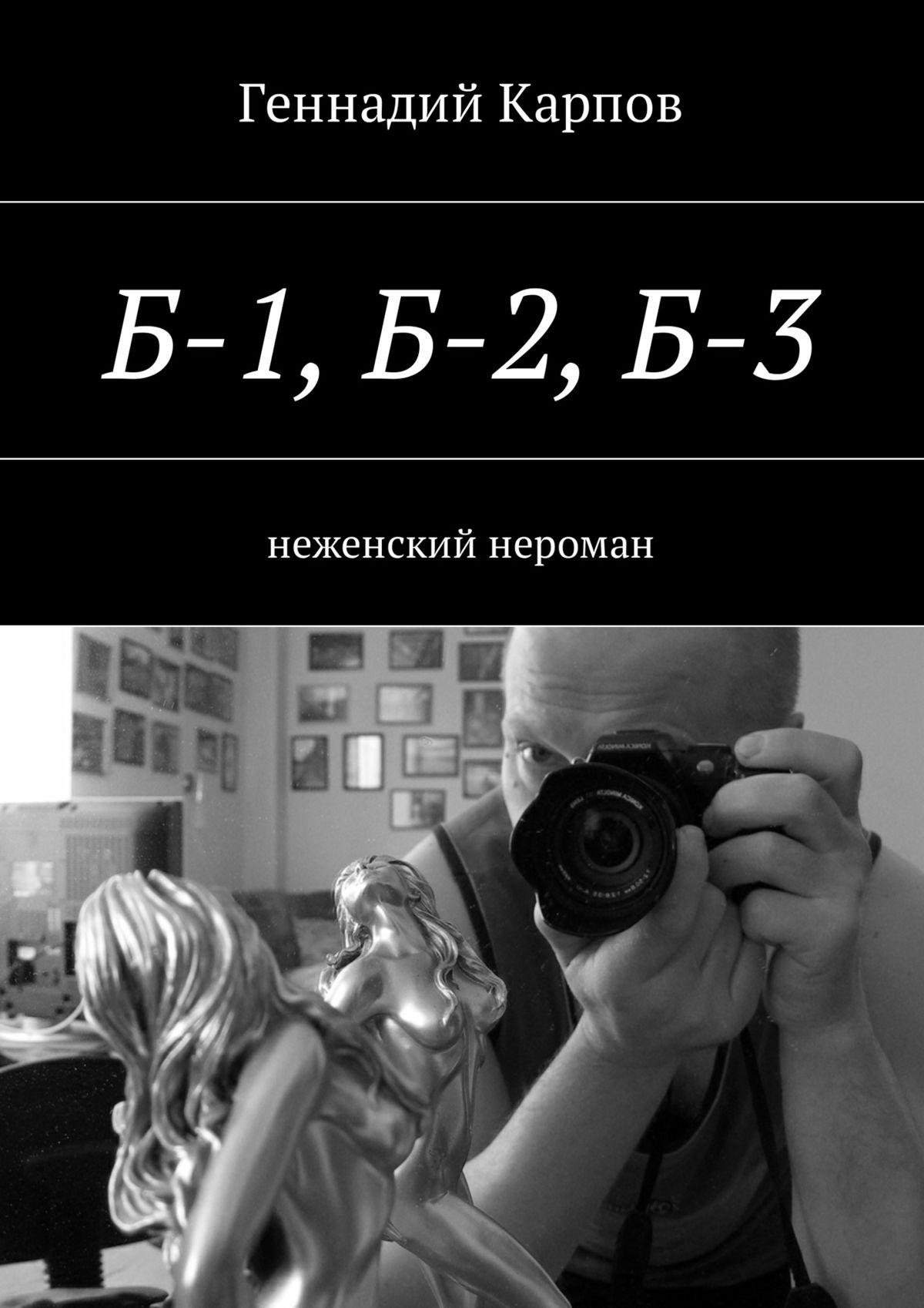 Б-1, Б-2,Б-3. неженский нероман