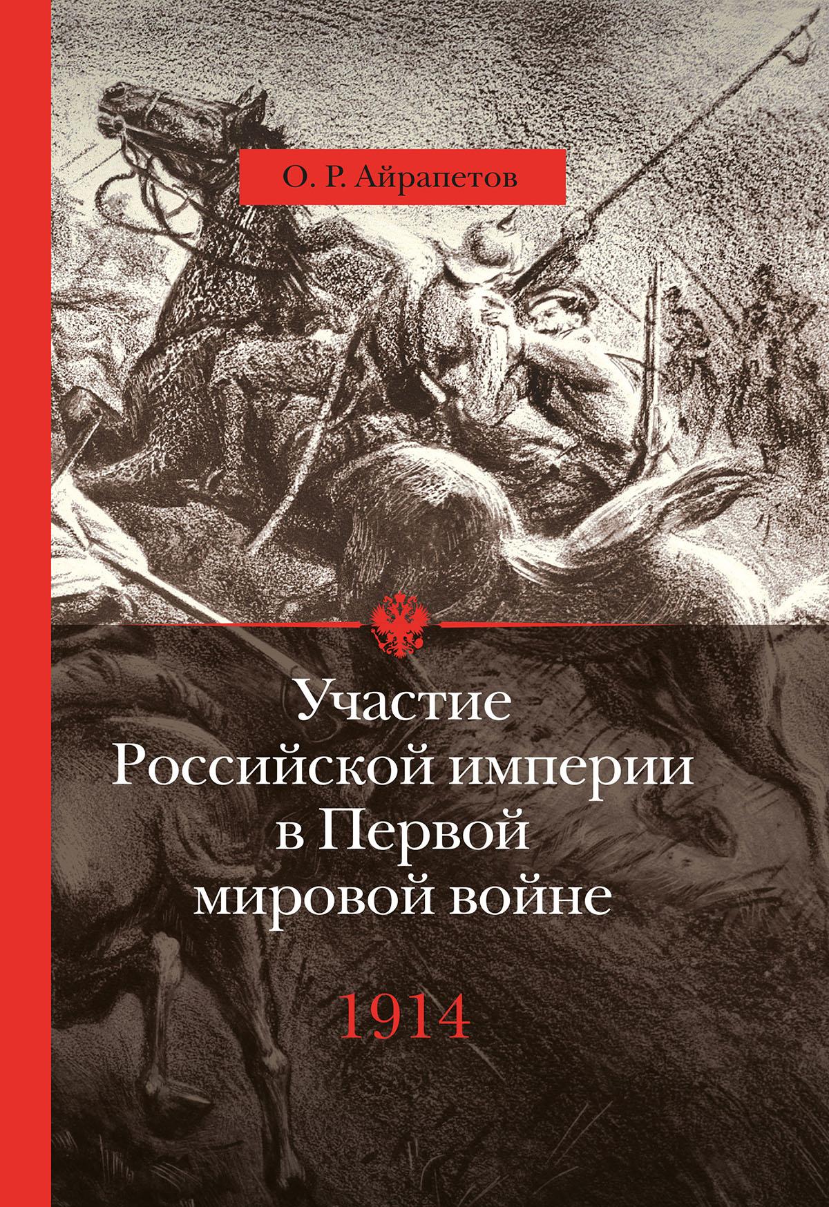 Участие Российской империи в Первой мировой войне (1914–1917). 1914 год. Начало