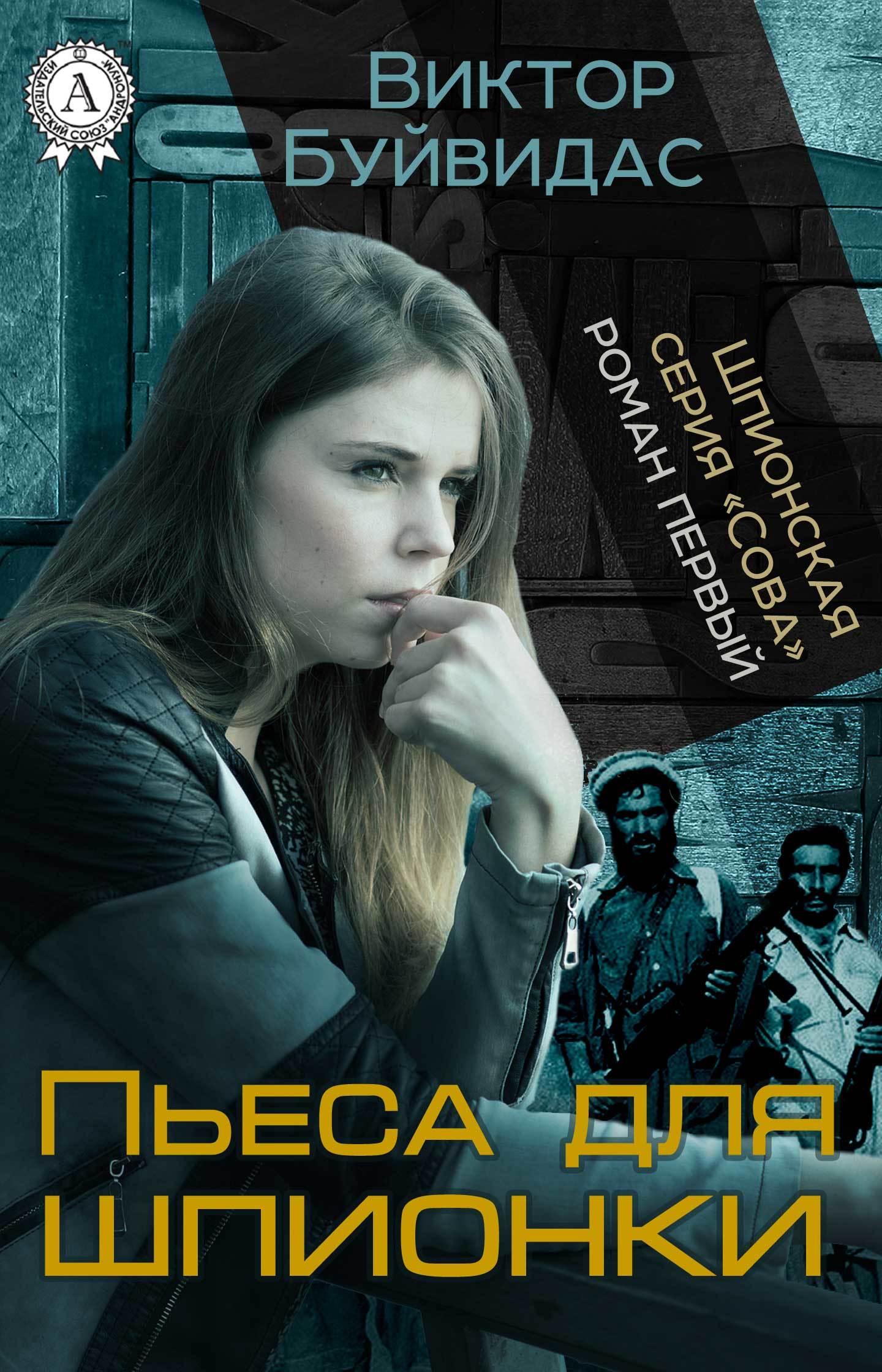 Пьеса для шпионки