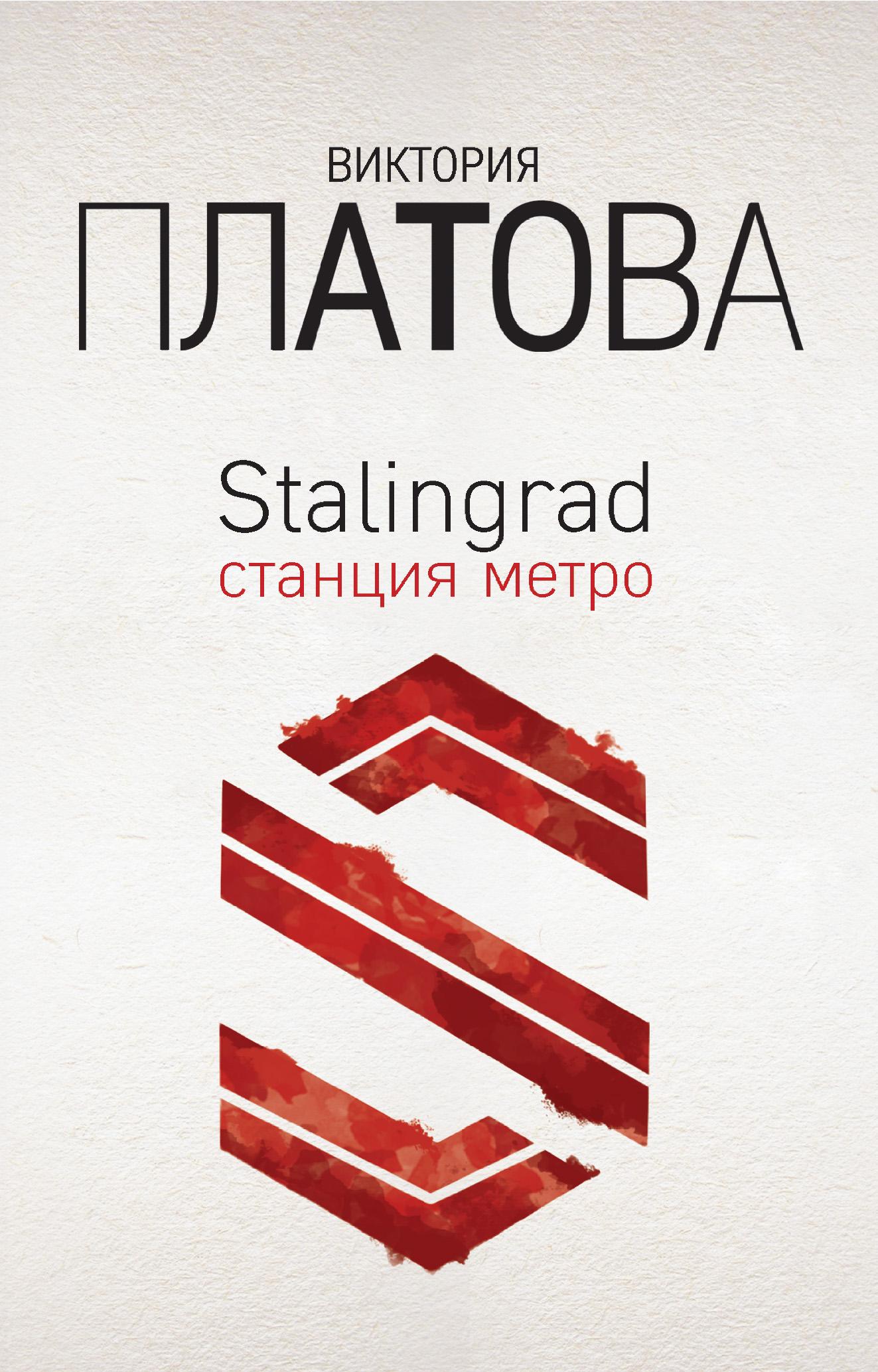 Stalingrad, станция метро