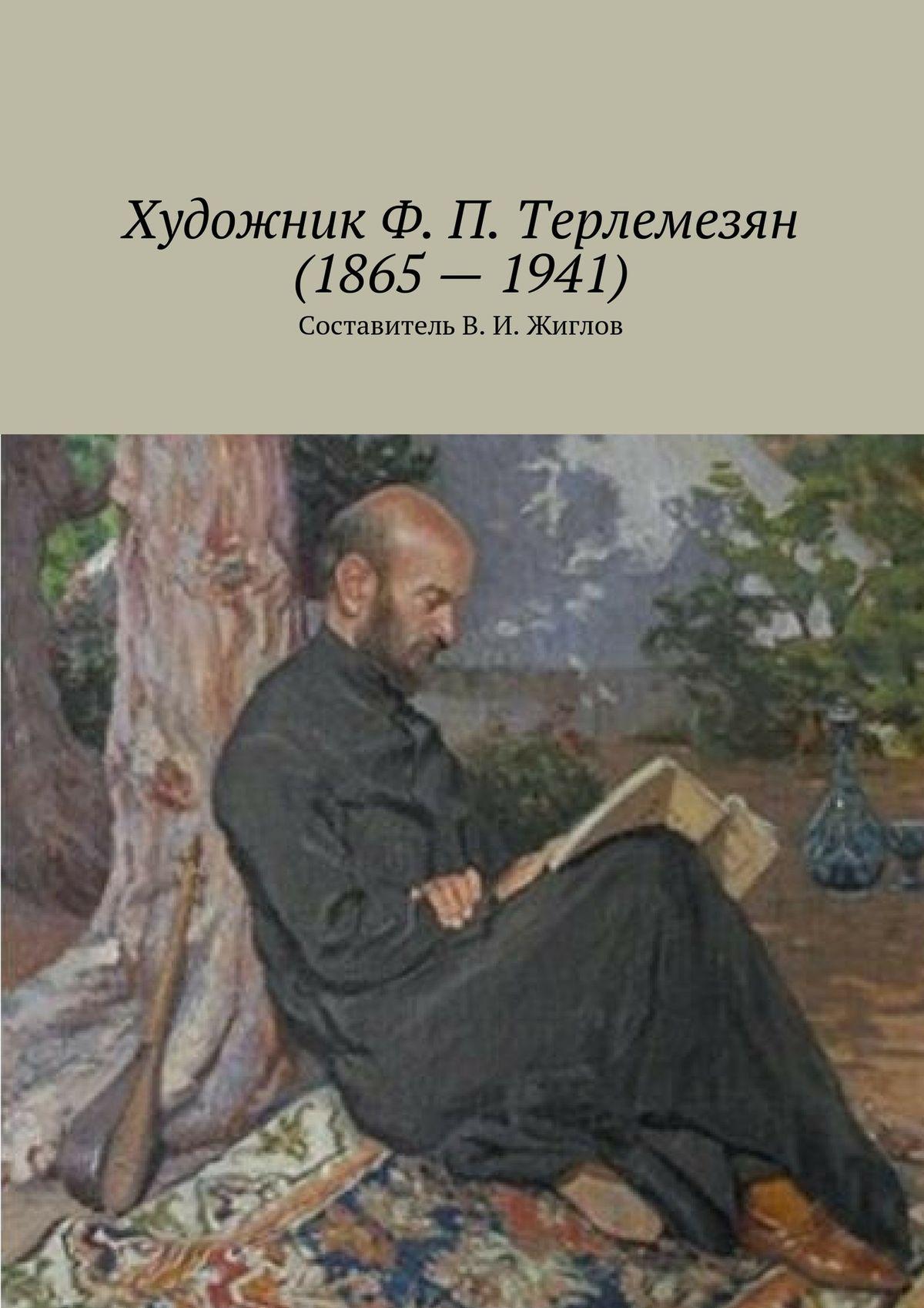Художник Ф. П. Терлемезян(1865–1941)
