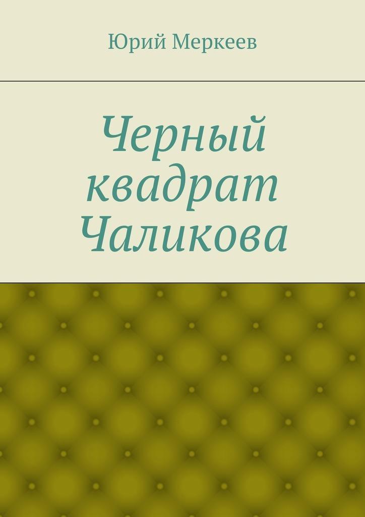 Черный квадрат Чаликова