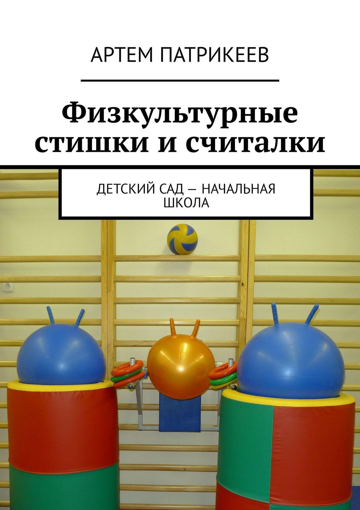 Физкультурные стишки исчиталки. Детский сад– начальная школа