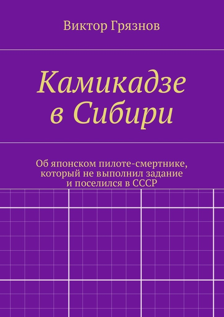 Камикадзе вСибири