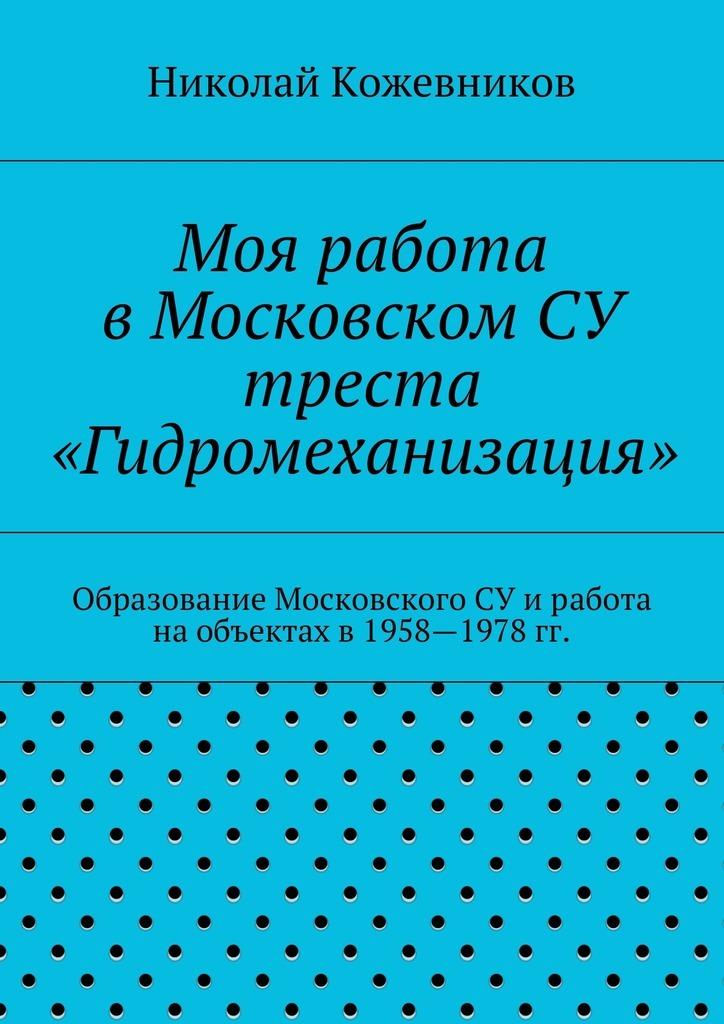 Моя работа вМосковском СУ треста «Гидромеханизация»