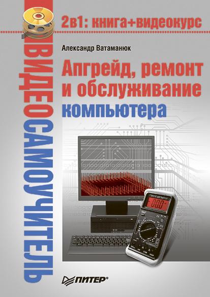 Апгрейд, ремонт и обслуживание компьютера