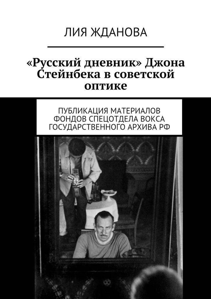 «Русский дневник» Джона Стейнбека всоветской оптике
