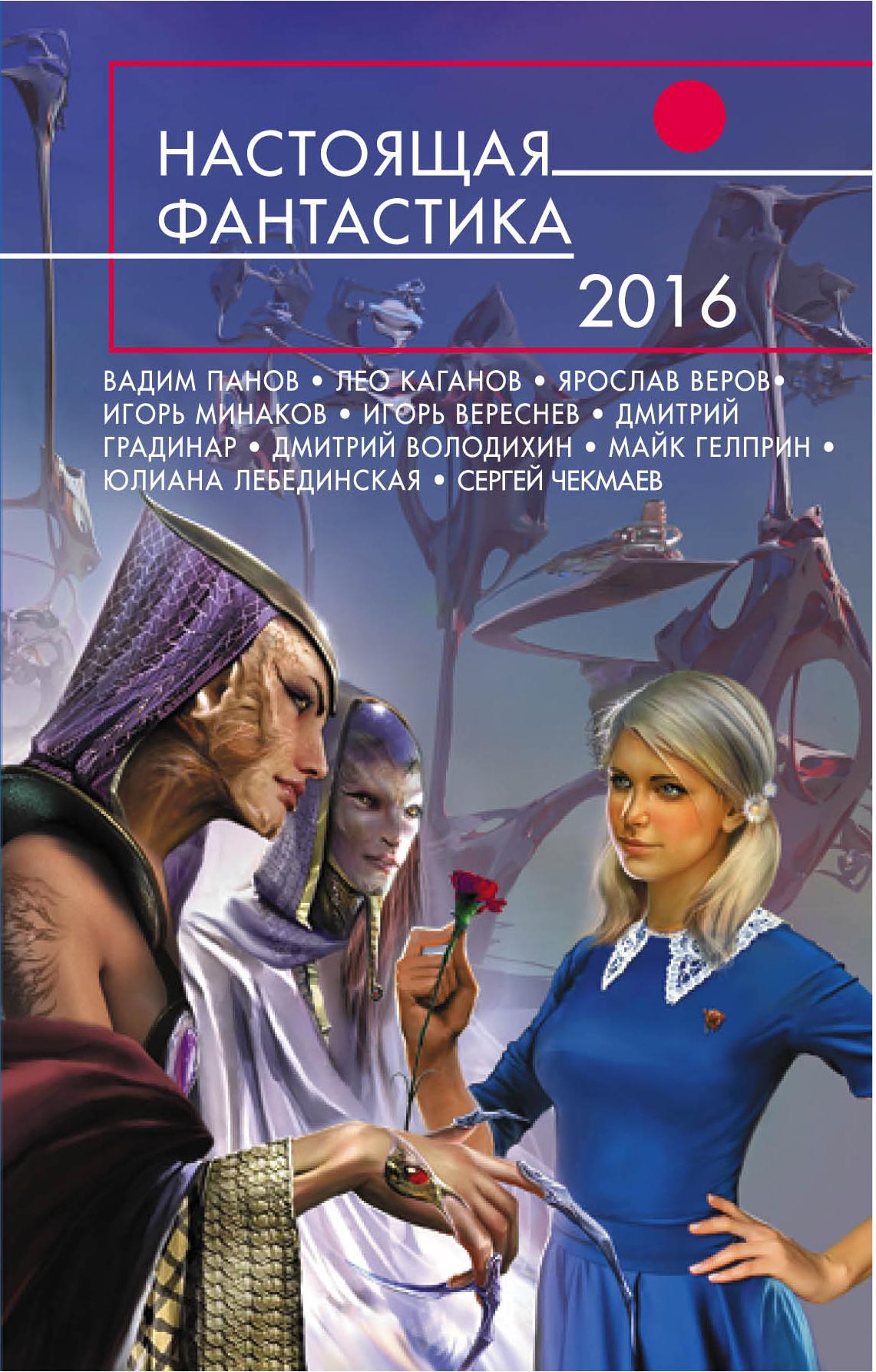 Настоящая фантастика – 2016