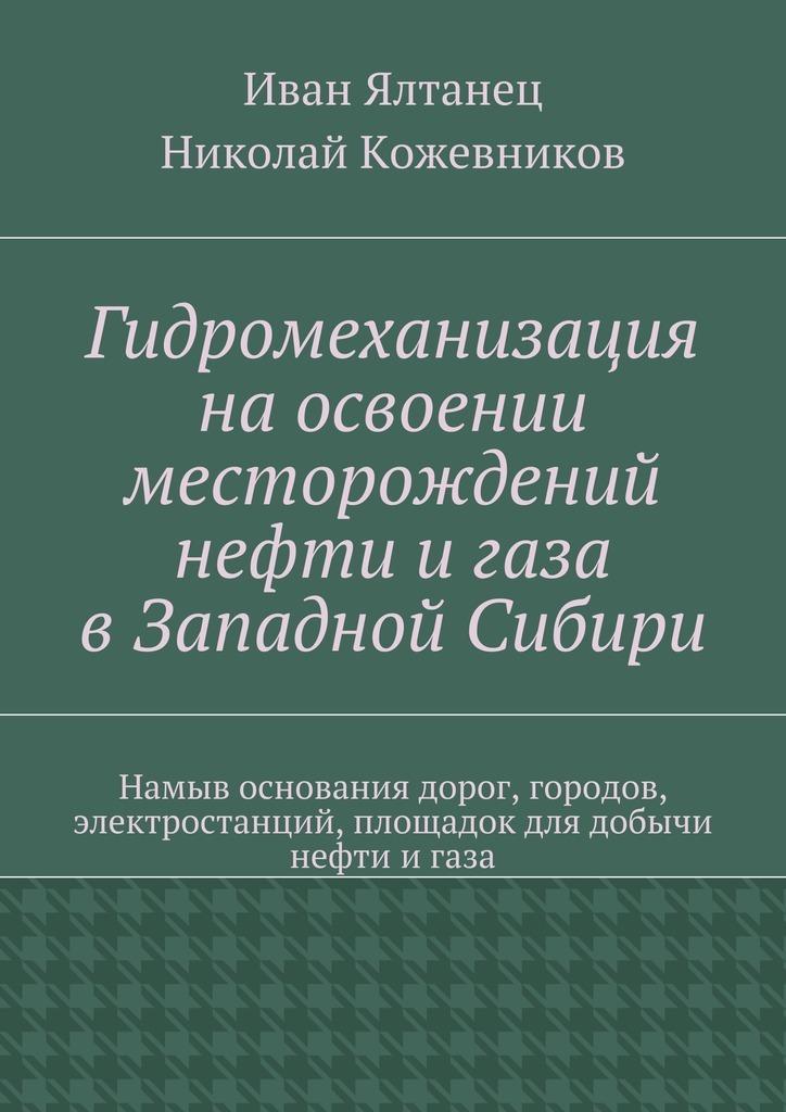 Гидромеханизация наосвоении месторождений нефти игаза вЗападной Сибири