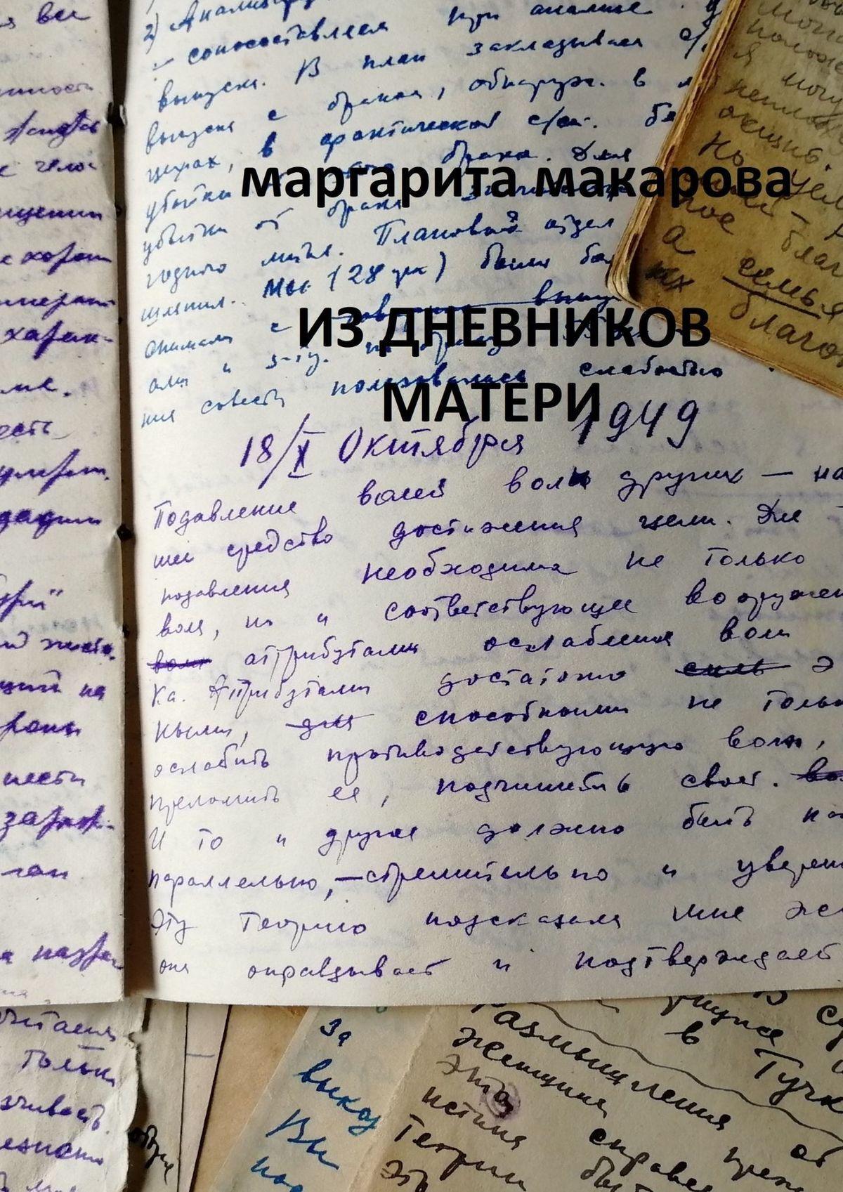 Издневников матери. Дневники