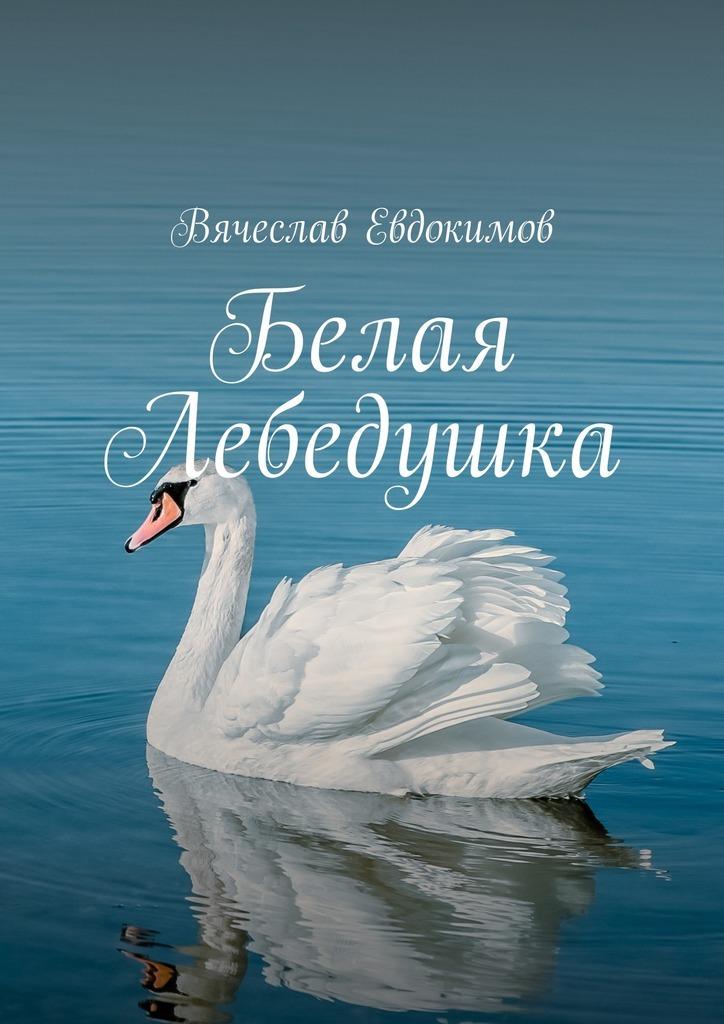Белая Лебедушка
