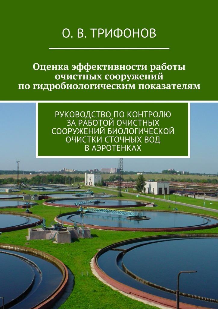 Оценка эффективности работы очистных сооружений погидробиологическим показателям. Руководство поконтролю заработой очистных сооружений биологической очистки сточных вод ваэротенках