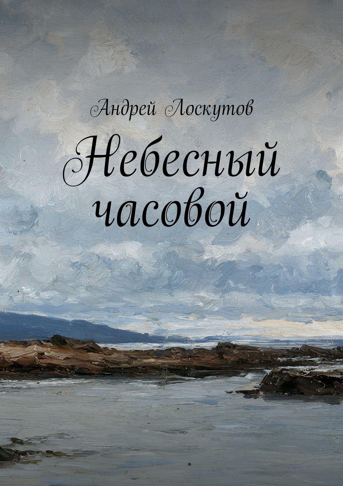 Небесный часовой