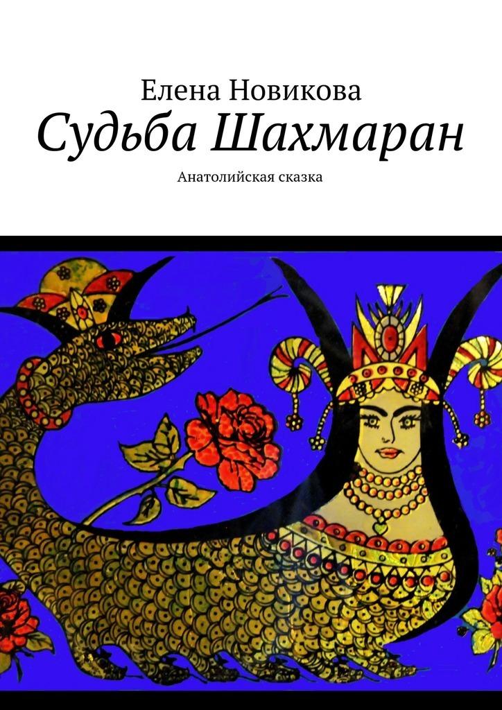 Судьба Шахмаран. Анатолийская сказка