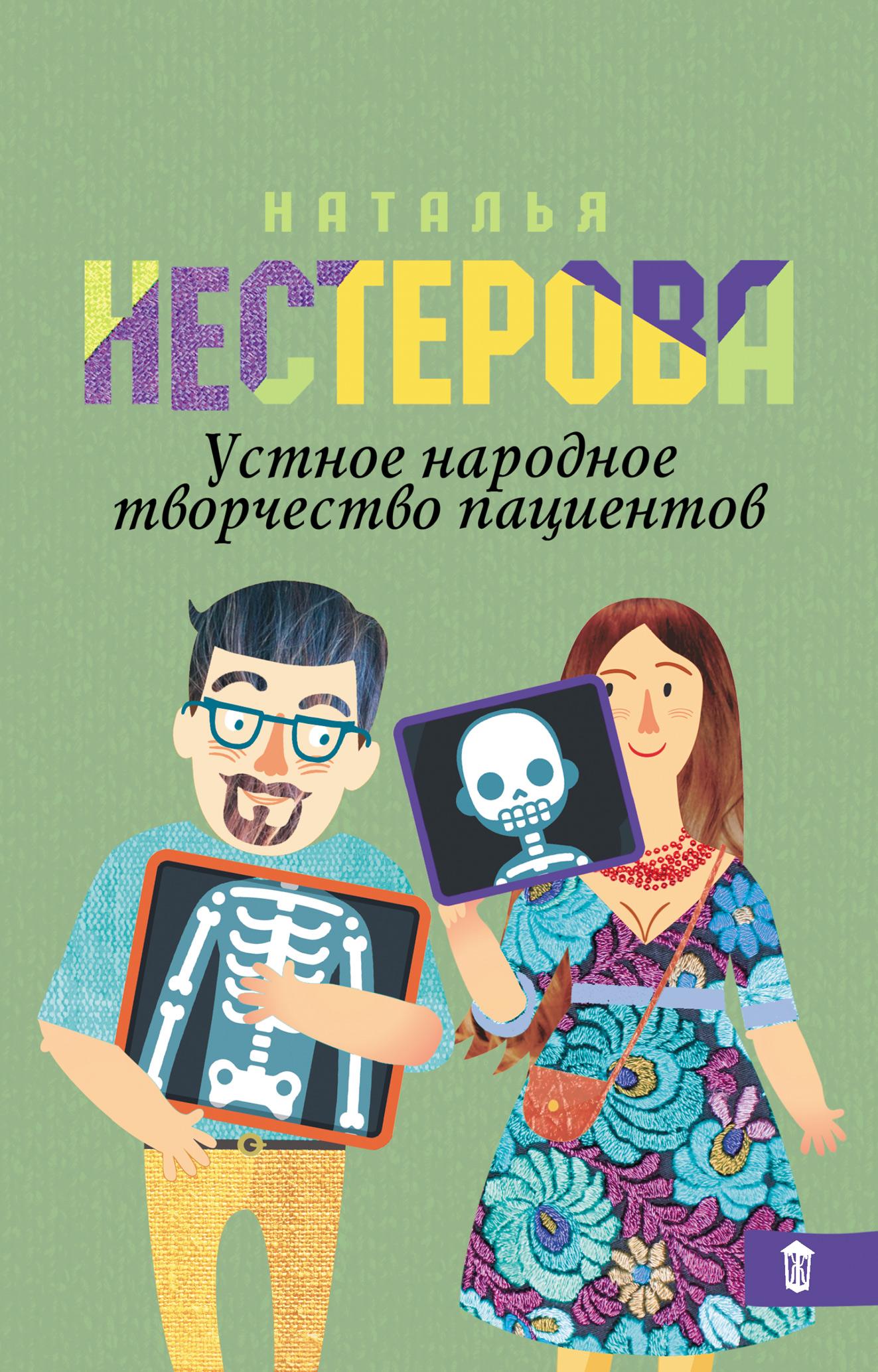 Устное народное творчество пациентов (сборник)