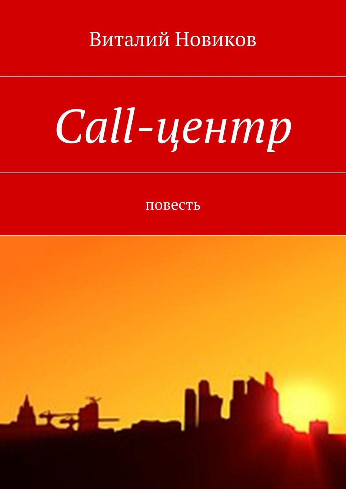 Call-центр. Повесть