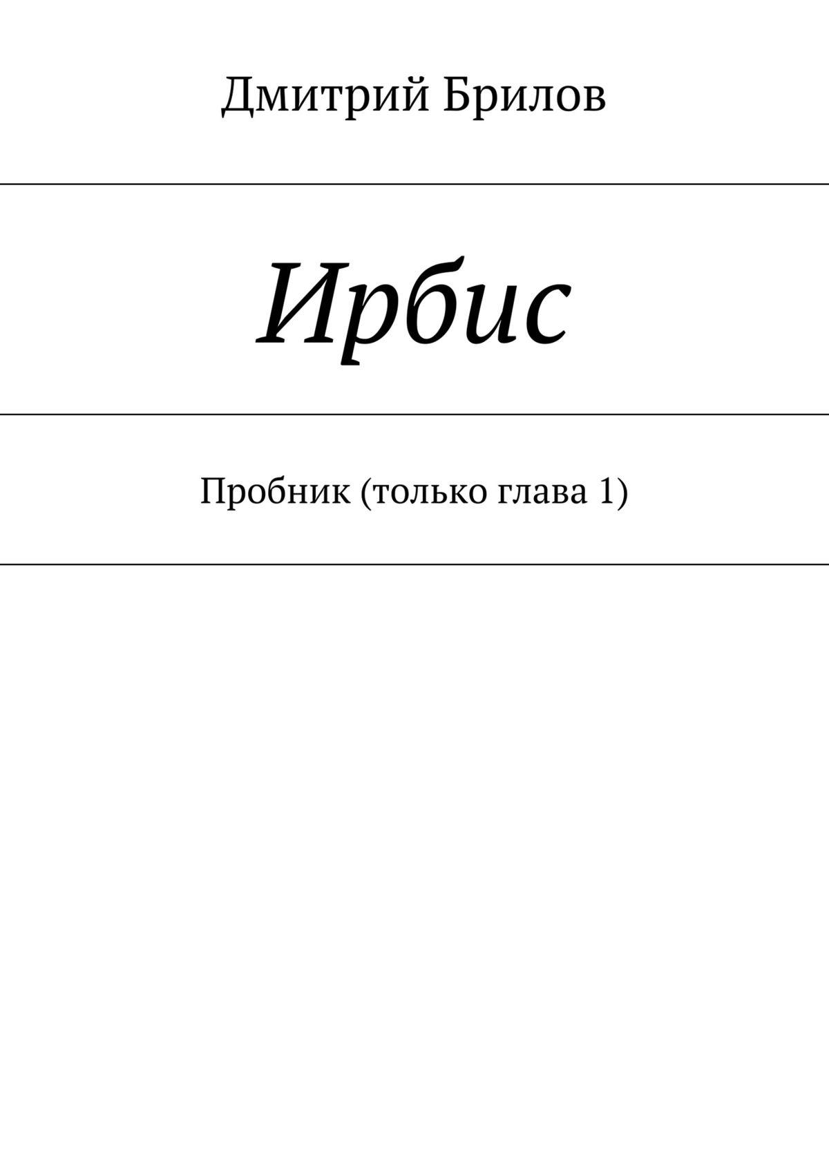 Ирбис. Пробник (только глава1)