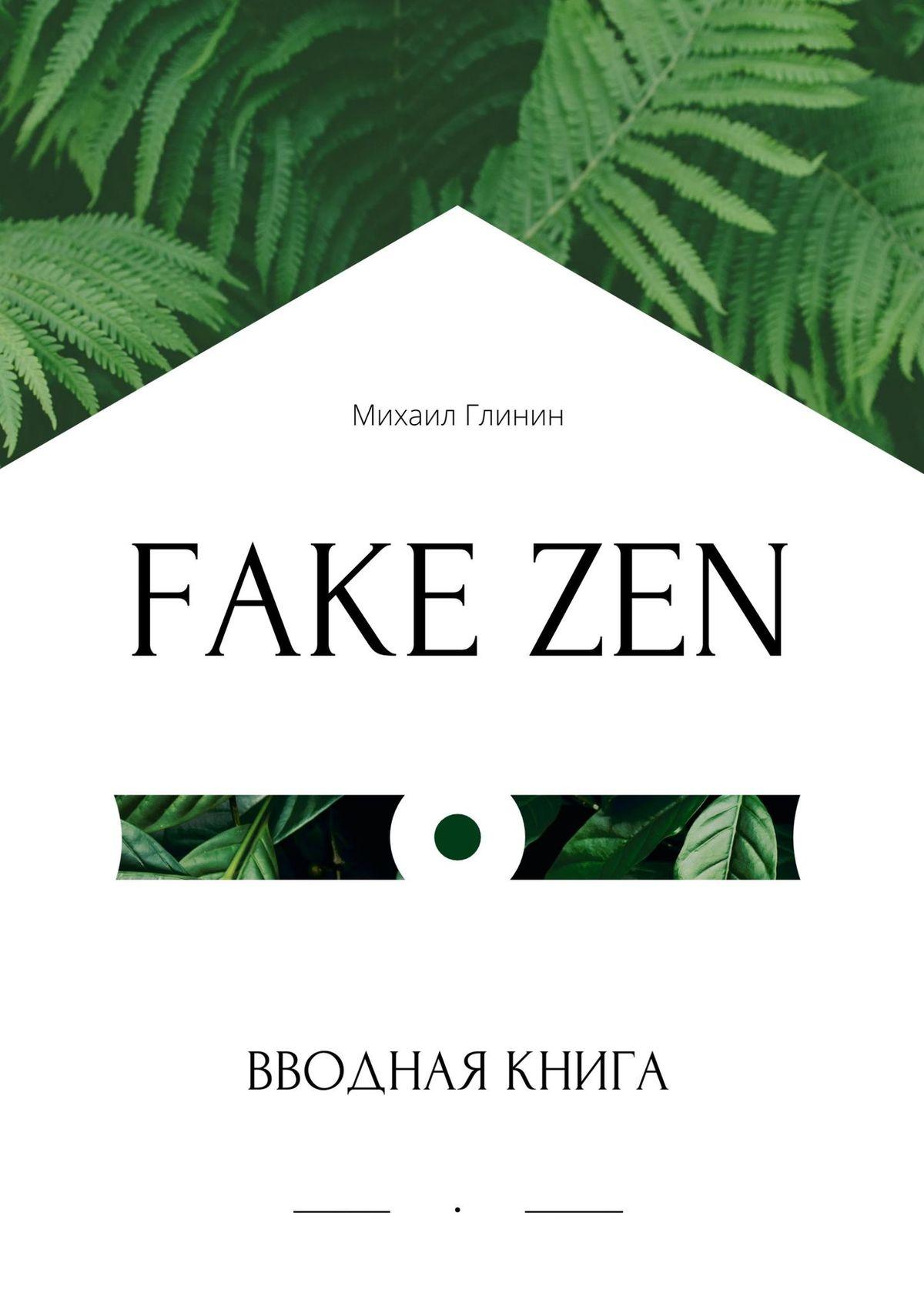Fake Zen. Вводная книга