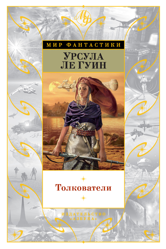 Толкователи (сборник)