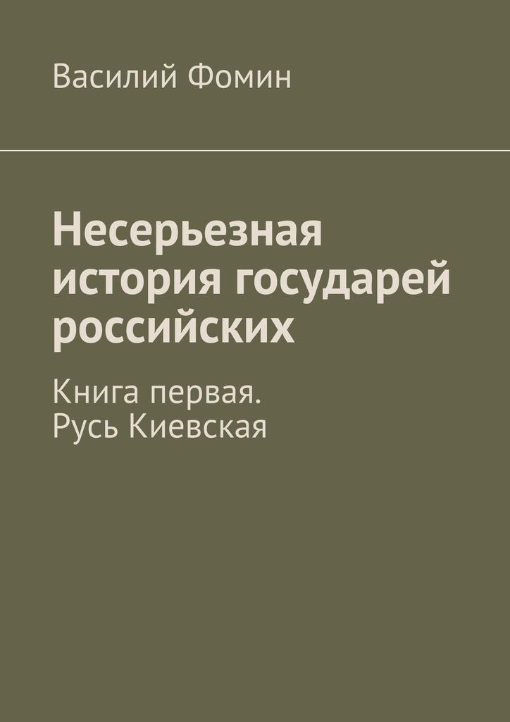Несерьезная история государей российских. Книга первая. Русь Киевская