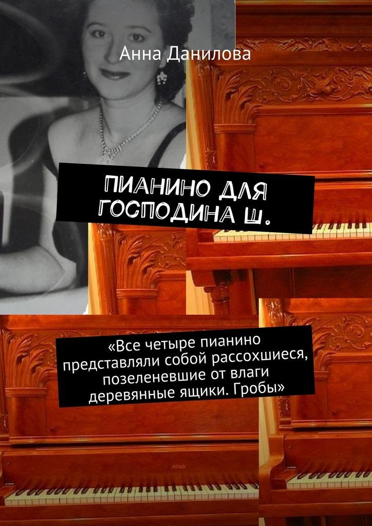 Пианино для господинаШ. «Все четыре пианино представляли собой рассохшиеся, позеленевшие от влаги деревянные ящики. Гробы»