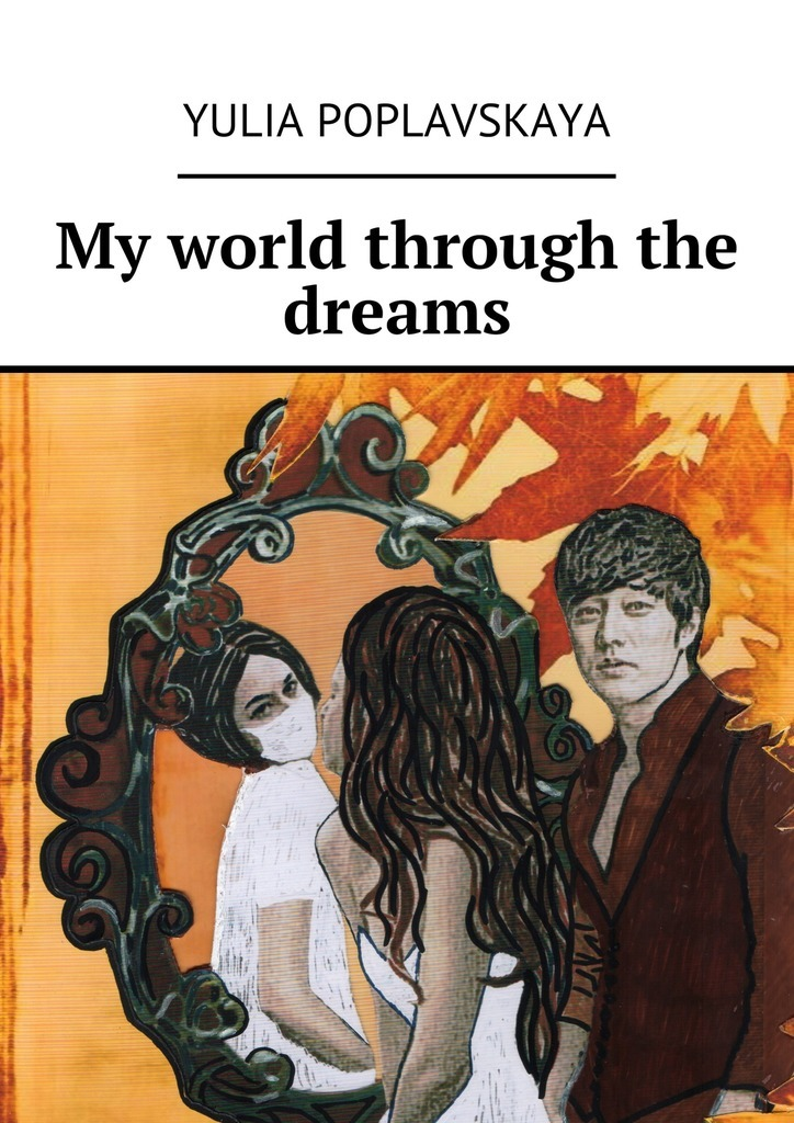 My world through the dreams