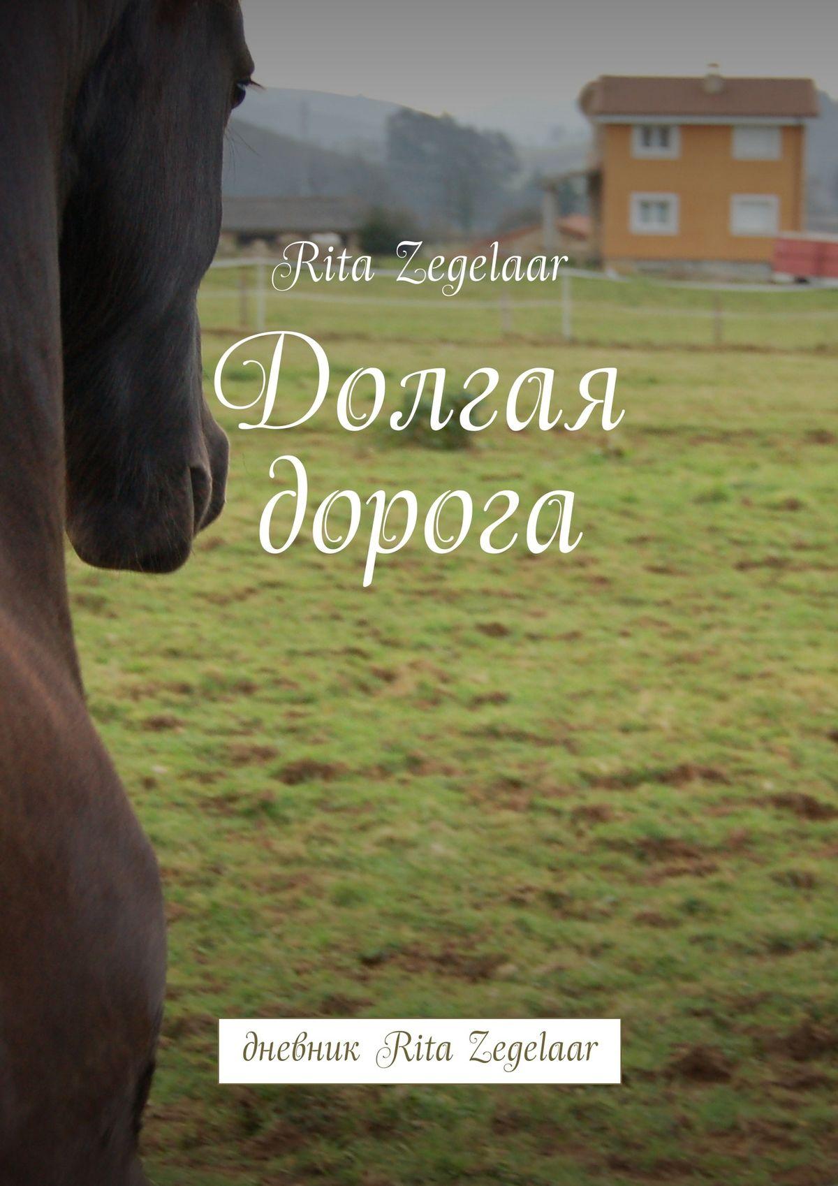 Долгая дорога. Дневник Rita Zegelaar