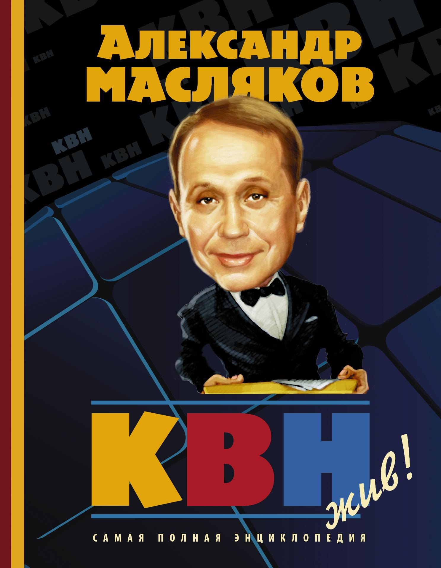 Поздравления с днем рождения маслякову фото 391