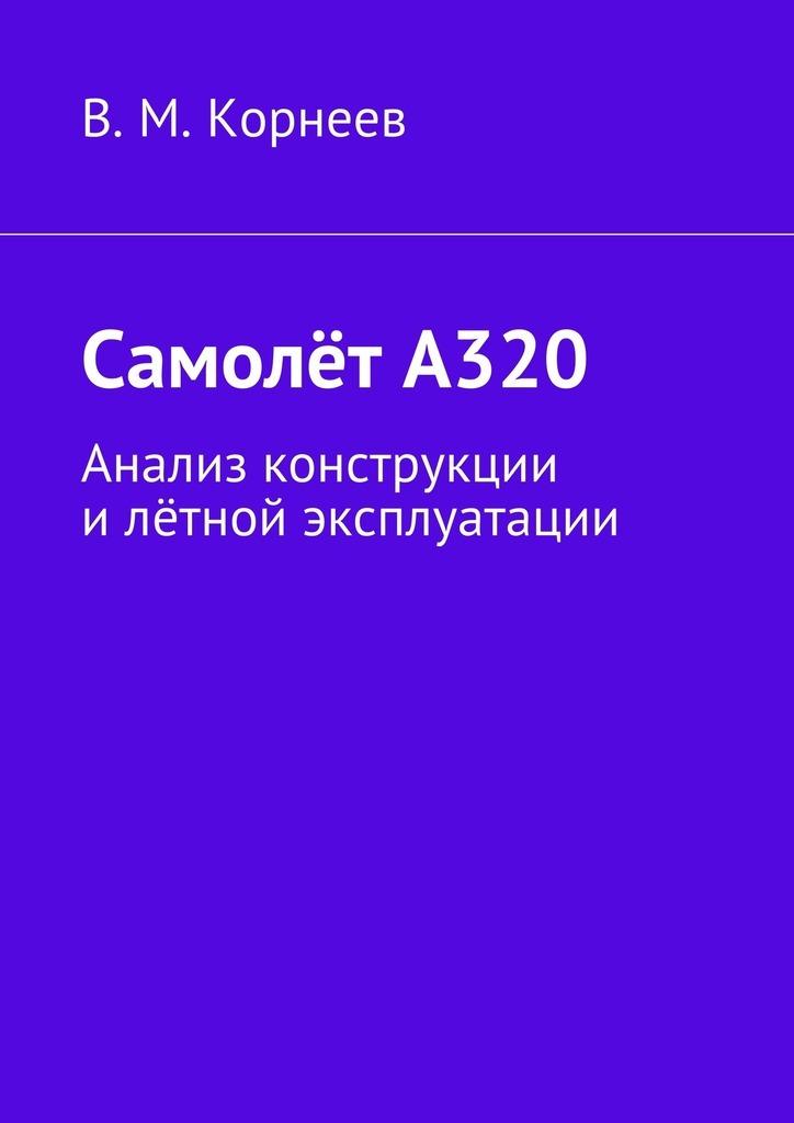 СамолётА320. Анализ конструкции илётной эксплуатации