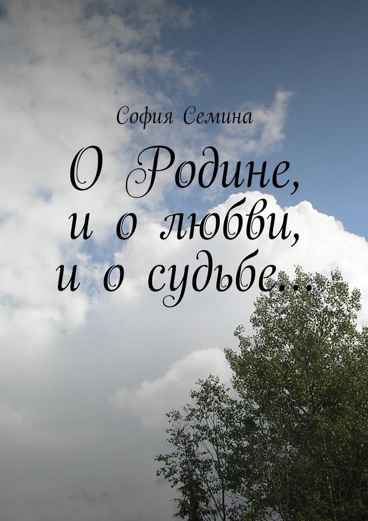 ОРодине, иолюбви, иосудьбе…