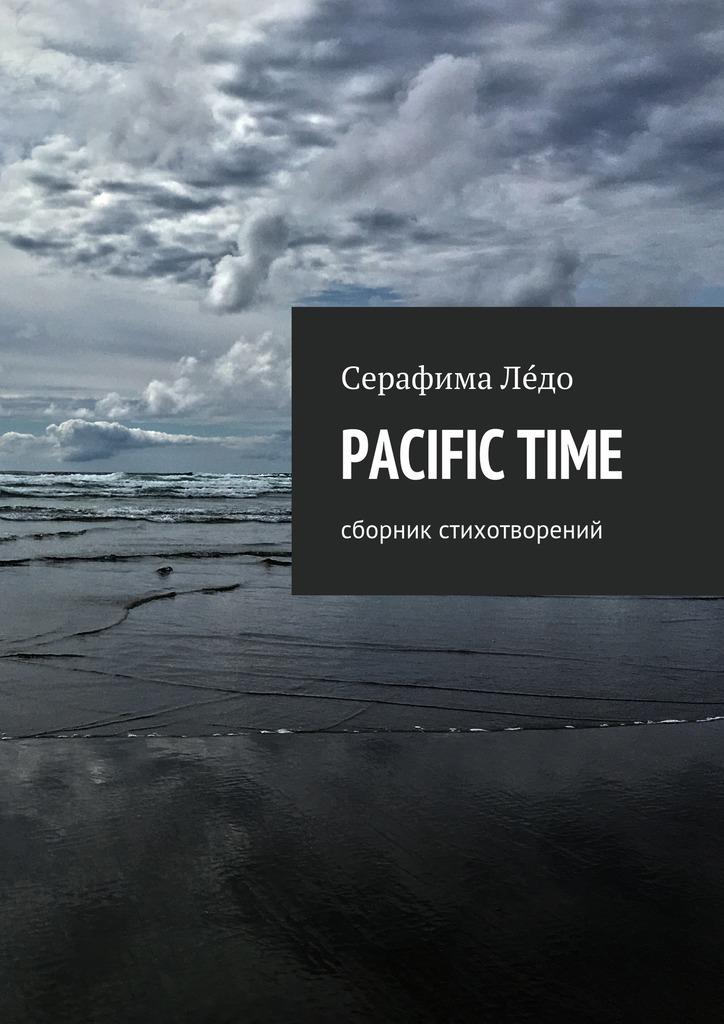 PACIFICTIME. сборник стихотворений
