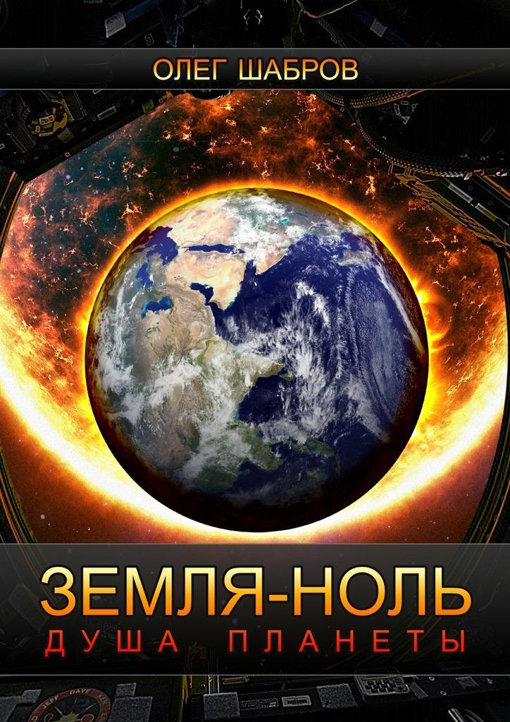 Земля-ноль. Душа планеты