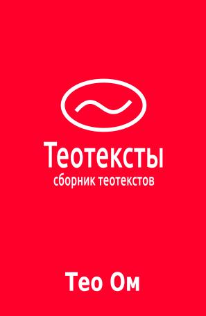 Теотексты