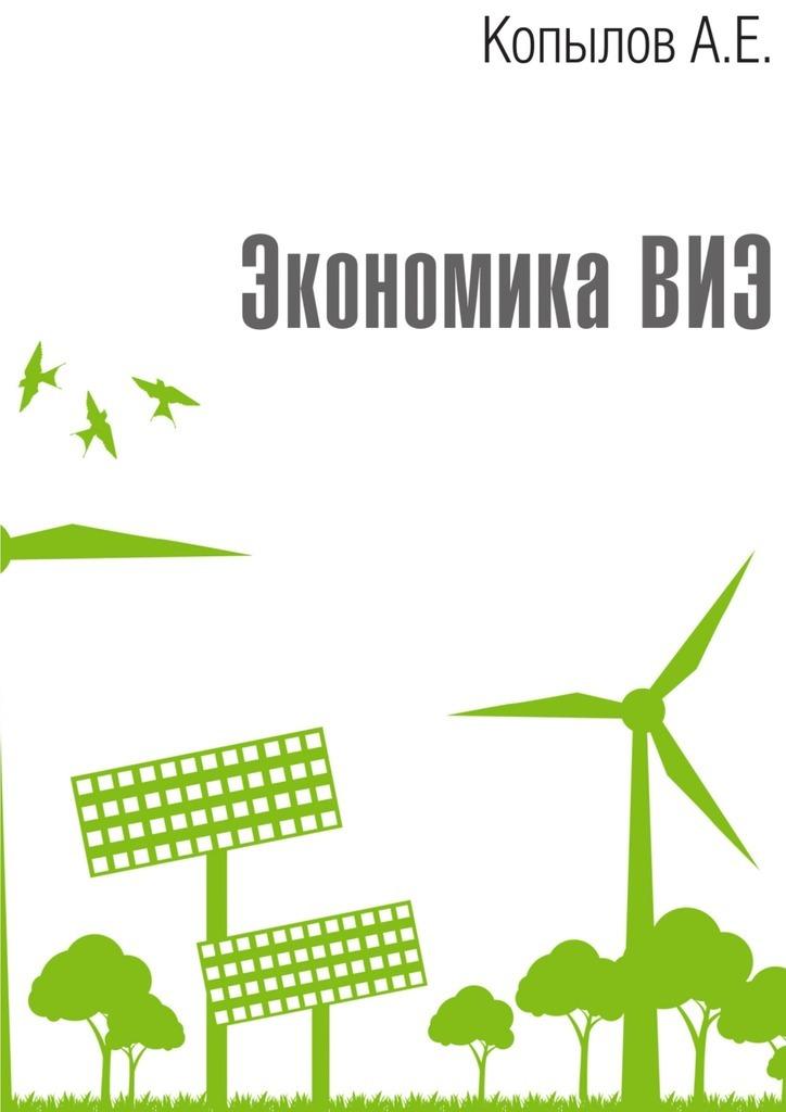 Экономика ВИЭ. Издание 2-е, переработанное и дополненное