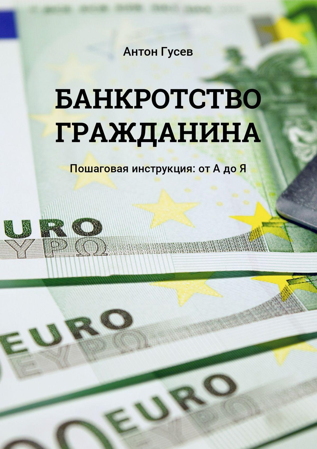 банкротство граждан шпаргалка