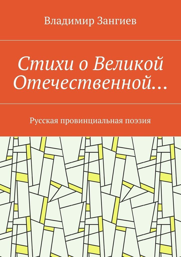 Стихи оВеликой Отечественной… Русская провинциальная поэзия